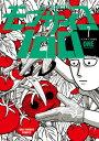 モブサイコ100 7 (裏少年サンデーコミックス) ONE
