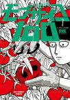 モブサイコ100 7 (裏少年サンデーコミックス) [ ONE ]