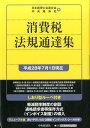 消費税法規通達集〈平成28年7月1日現在〉 [ 日本税理士会連合会 ]