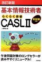 らくらく突破CASL 2改訂新版 基本情報技術者 [ 八鍬幸信 ]