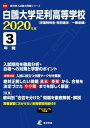 白鴎大学足利高等学校(2020年度) 学業特待生・特別進学/一般収録般収録 (高校別入試過去問題シリーズ)