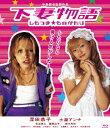下妻物語 【Blu-ray】 深田恭子