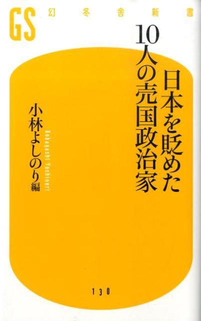 日本を貶めた10人の売国政治家 [ 小林よしのり ]...:book:13222795