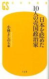 日本を貶めた10人の売国政治家 [ 小林よしのり ]