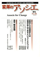 変革のアソシエ(no.22(2015.10))