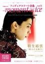 """moment on ice(vol.6) アスリートが輝く""""..."""