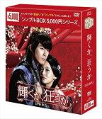 輝くか、狂うか DVD-BOX1 [ チャン・ヒョク ]