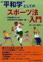 """""""平和学""""としてのスポーツ法入門 [ 辻口信良 ]"""