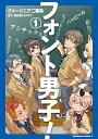 フォント男子! (1) (角川コミックス・エース)