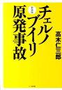 高木仁三郎 七つ森書館発行年月:2011年04月 ページ数:175p サイズ:単行本 ISBN:9784822811303 高木仁三郎(タカギジンザブロウ)1938年群馬県生まれ。1961年東京大学理学部化学科卒。日本原子力事業NAIG総合研究所、東京大学原子核研究所助手、東京都立大学理学部助教授、マックス・プランク研究所研究員等を経て、1975年原子力資料情報室設立に参加。1987年原子力資料情報室代表(98年まで)。1998年高木学校設立を呼びかけ、校長に。2000年10月8日逝去。専攻は原子核化学(理学博士)。多田謡子反権力人権賞、イーハトーブ賞、長崎被爆者手帳友の会平和賞、ライト・ライブリフッド賞、田尻賞受賞(本データはこの書籍が刊行された当時に掲載されていたものです) チェルノブイリー最後の警告(チェルノブイリでなにが起きたか/原発事故を考える/ポスト・チェルノブイリに向けて)/チェルノブイリ月誌(しのび寄るチェルノブイリの冬/二つの岐れ道/トルコを案ずる/事故から一年の食品汚染/「原因不明症候群」の大流行/ソ連内でいま何が… ほか) 原子力時代の末期症状による大事故の危険性と、放射性廃棄物がたれ流しになっていくことに対する危惧の念。史上最悪のチェルノブイリ原発事故で、何が起きたのか。 本 科学・医学・技術 工学 電気工学