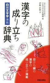 別漢字のなりたちの王様(3 ... : 漢字練習ノート 小学3年生 : 漢字