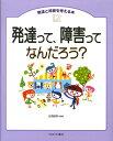 発達と障害を考える本(12) 発達って、障害ってなんだろう?...