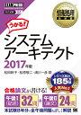 情報処理教科書 システムアーキテクト 2017年版 [ 松田 幹子 ]