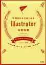 知識ゼロからはじめるIllustratorの教科書 CC2018/CS6 Windows & Mac対 [ ソシムデザイン編集部 ]