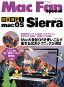 完全理解! macOS Sierra [ Mac Fan編集部 ]