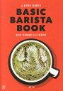 HIROSHI SAWADA'S BASIC BARISTA BOOK [ 澤田洋史 ]