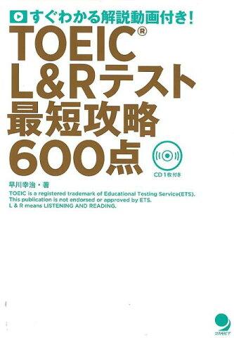 TOEIC L&Rテスト 最短攻略600点 [ 早川 幸治 ]