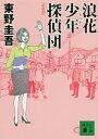 【送料無料】浪花少年探偵団新装版