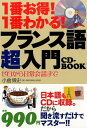 1番お得!1番わかる!フランス語超入門CD-BOOK [ 小倉博史 ]