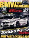 BMW MAGAZINE(2017)