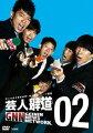 芸人報道 02