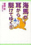 海馬が耳から駆けてゆく(5) [ 菅野彰 ]