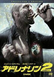 アドレナリン2 ハイ・ボルテージ コレクターズ・エディション [ <strong>ジェイソン・ステイサム</strong> ]