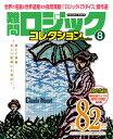 難問ロジックコレクション 8 [ 学研プラス ]