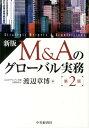 M&Aのグローバル実務新版(第2版) [ 渡辺章博 ]