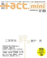 プラスアクトミニ(vol.03)