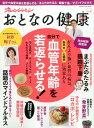 おとなの健康(vol.2)