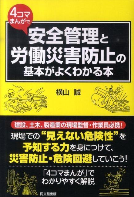 4コマまんがで安全管理と労働災害防止の基本がよくわかる本 (Do books) [ 横山誠 ]