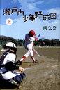 瀬戸内少年野球団(上) [ 阿久悠 ]