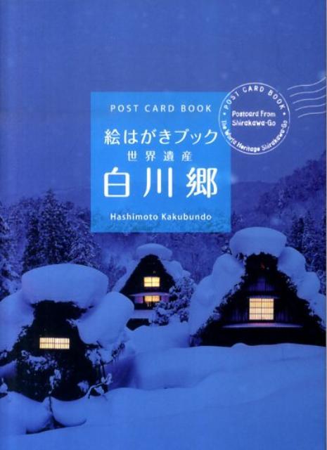 白川郷 絵はがきブック (POST CARD BOOK)
