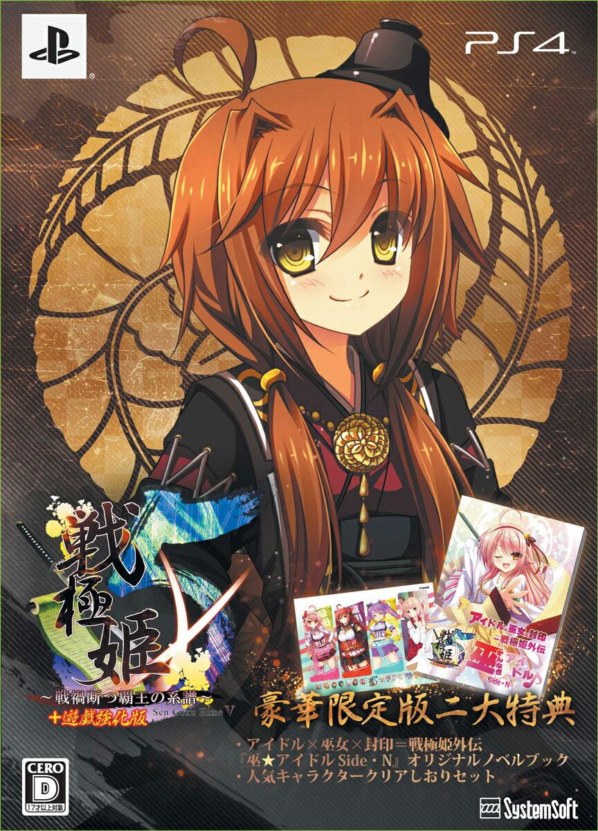 戦極姫5〜 戦禍断つ覇王の系譜 〜 豪華限定版 PS4版