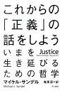 これからの「正義」の話をしよう [ マイケル・J.サンデル ]