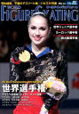 ワールド・フィギュアスケート(No.85) 世界選手権...