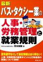 最新/バス・タクシー業の人事・労務管理と就業規則 [ 吉本俊樹 ]