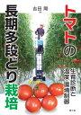 トマトの長期多段どり栽培 [ 吉田剛 ]