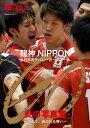 龍神NIPPON全日本男子バレーボールチームGO炎の写真集〜つなぐ。あふれる想い (主婦の友ヒットシリーズ)