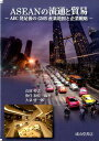 ASEANの流通と貿易 [ 石原伸志 ]