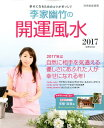 李家幽竹の開運風水2017 [ 李家 幽竹 ]