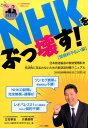 NHKをぶっ壊す!【受信料不払い編】 日本放送協会の放送受信料を合法的に支払わないための [ 立花孝