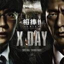 「相棒シリーズ X-DAY」オリジナルサウンドトラック(初回生産限定) [ 池頼広 ]