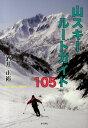 山スキールートガイド105 [ 酒井正裕 ]