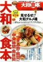 ぴあ大和食本 大和市全域のおいしいお店156軒! (ぴあmook)