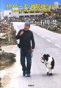 フリスビー犬 被災地をゆく 東日本大震災 写真家と空飛ぶ犬 60日間の旅 石川梵