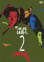 - 井上梅次 - 京マチ子 - 4988003991319 : DVD