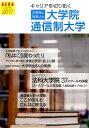 キャリアを切り拓く大学院・通信制大学(2017)