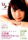 連続テレビ小説ひよっこメモリアルブック 名場面で振り返る全26週PHOTOアルバム (ステラMOOK)